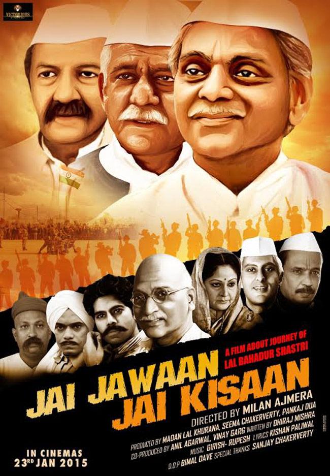 Jai Jawaan Jai Kisaan Bollywood Movie