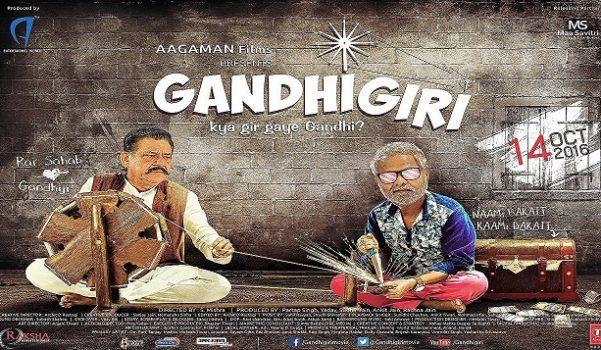 Bollywood Movie Gandhigiri directed by Sanoj Mishra